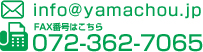 メールはinfo@yamachou.jp FAXは072-362-7065