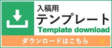 入稿用テンプレートのダウンロードはこちら