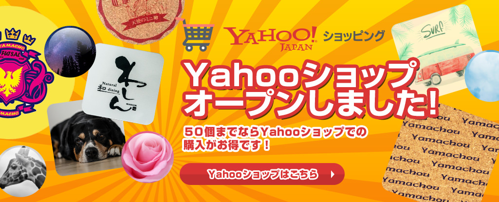 Yahooショップオープンしました!